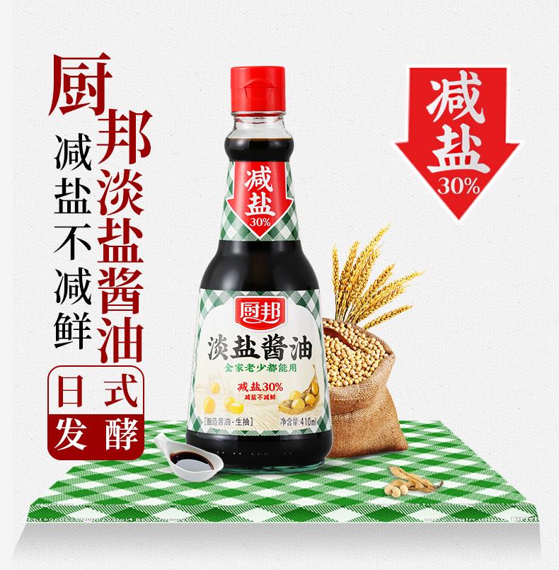 厨邦 淡盐酱油 特级生抽 410ml*3瓶 天猫优惠券折后¥19.9包邮(¥34.9-15)