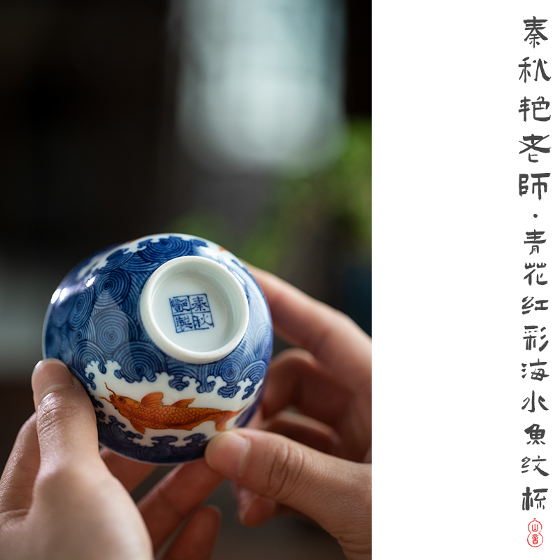 Qin Qiuyan the teacher color blue and red sea grain single cup 80 ml jingdezhen tea masters cup by hand