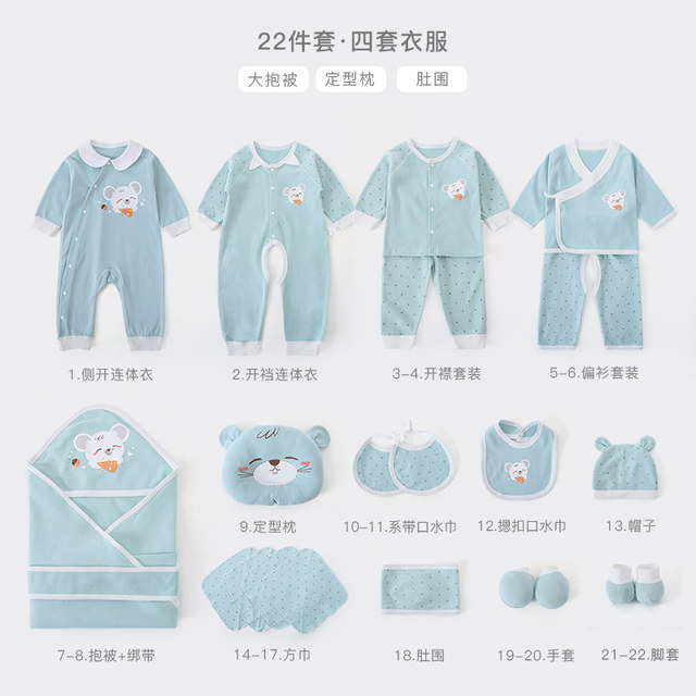 Gift Set newborn female baby clothes Spring and Autumn cotton newborn newborn baby full moon gift supplies mouse