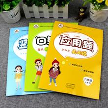【3本】新版口算题卡六年级上册人教版