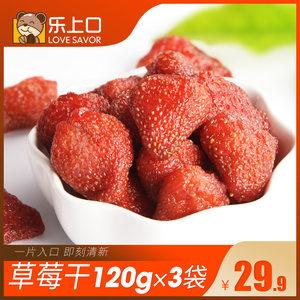 乐上口_草莓干120gx3袋装 休闲零食果脯水果干草莓脆 办公室小吃