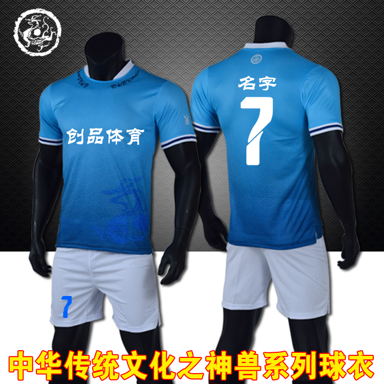 Light Board Soccer Suits Short Sleeved Suit Male Personality Custom Blank Football Team Clothing