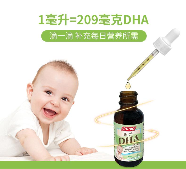 CATALO家得路美国进口儿童DHA滴剂婴幼儿食用海藻油宝宝补脑记忆 ¥168.00 产品系列 第5张