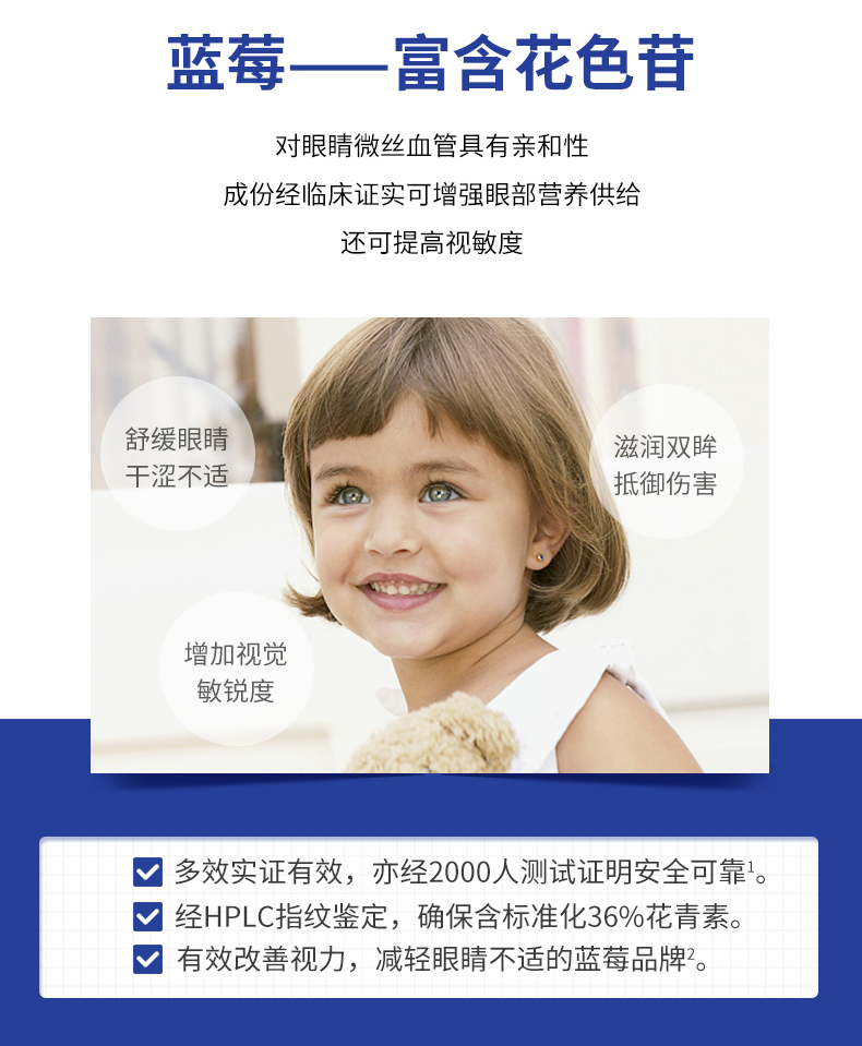 CATALO家得路美国进口儿童叶黄素片青少年保护眼睛视力近视蓝莓 产品系列 第9张