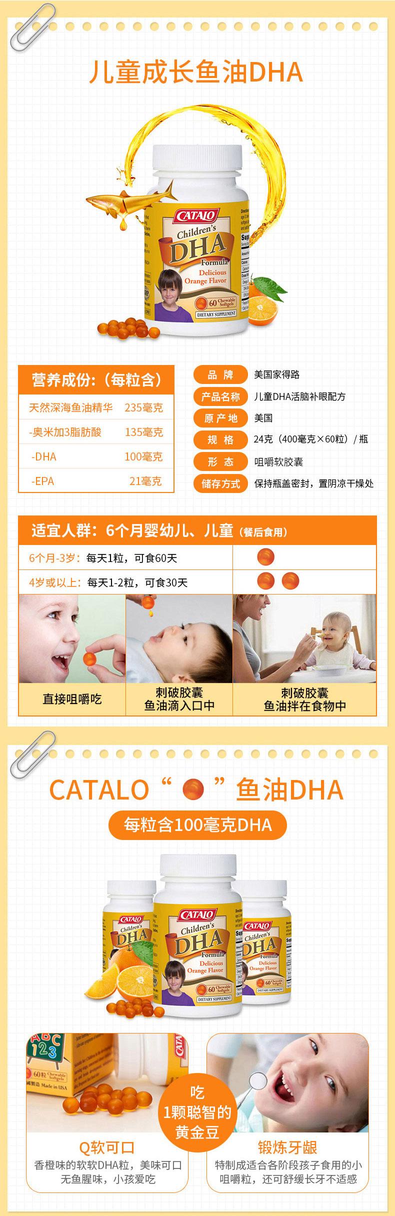 CATALO美国家得路 儿童鱼油dha活脑补眼+儿童全效护眼专家 套餐 产品系列 第5张