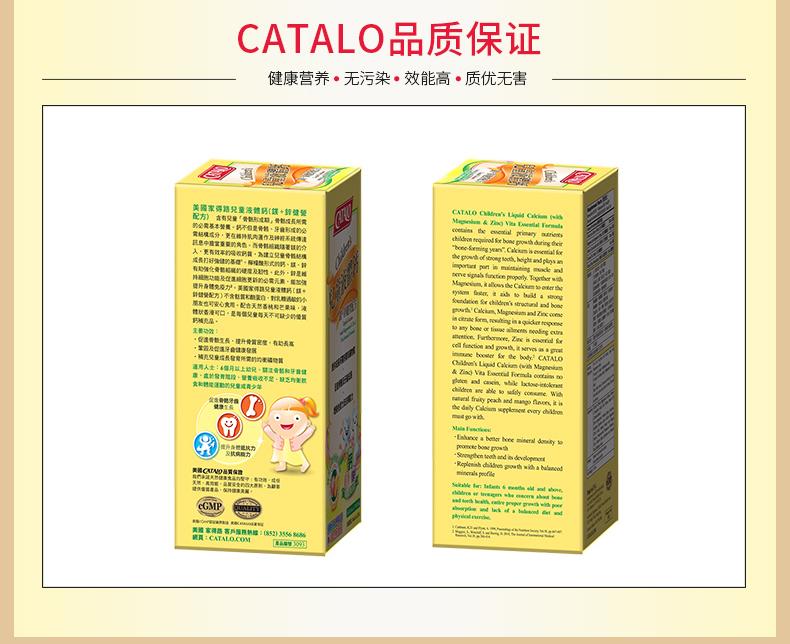 CATALO家得路美国进口儿童液体钙婴幼儿钙镁锌维生素D3 直播 产品系列 第18张
