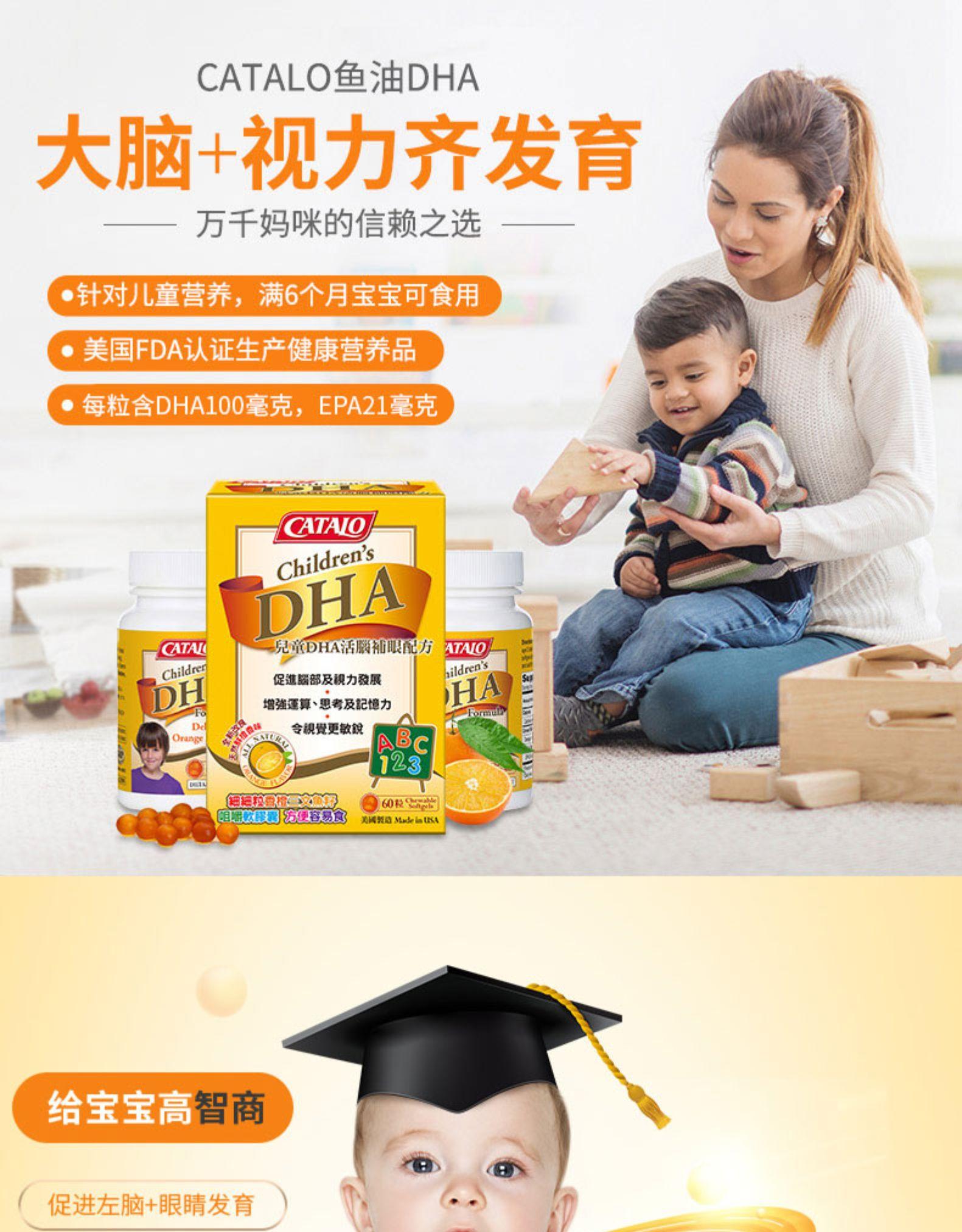 CATALO家得路美国进口儿童鱼油DHA婴幼儿鱼油dha宝宝营养补脑记忆 产品系列 第6张