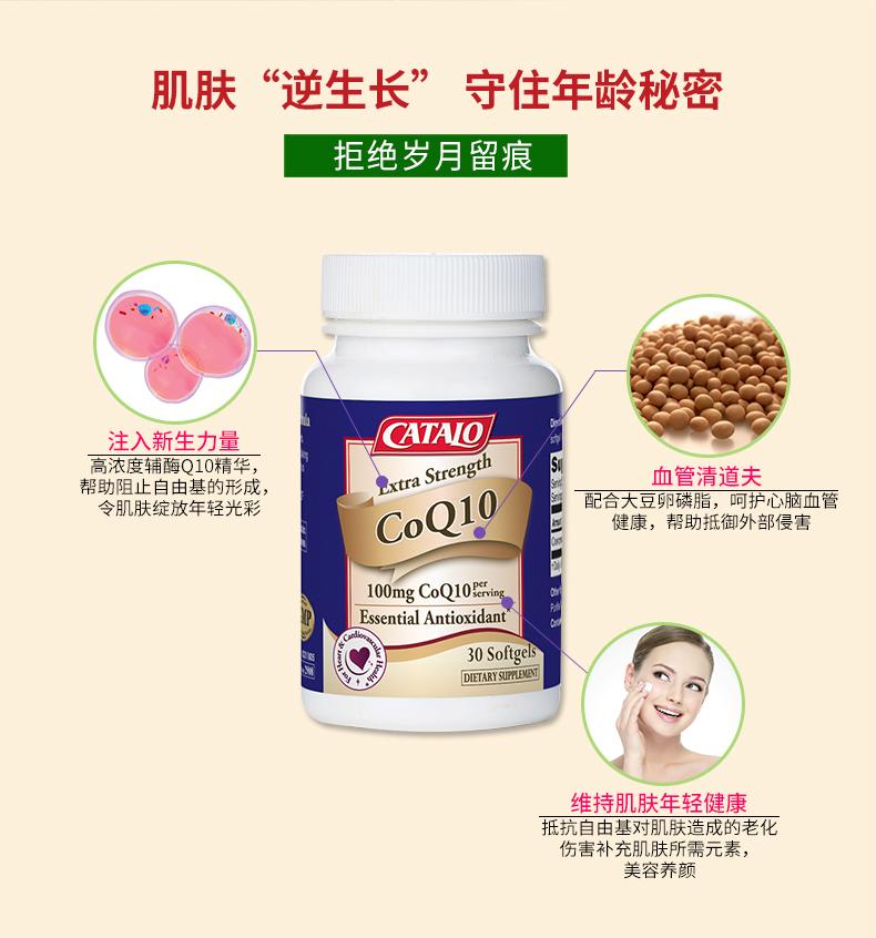 CATALO特强抗老化配方辅酶Q10进口CoQ10 100mg 产品系列 第6张