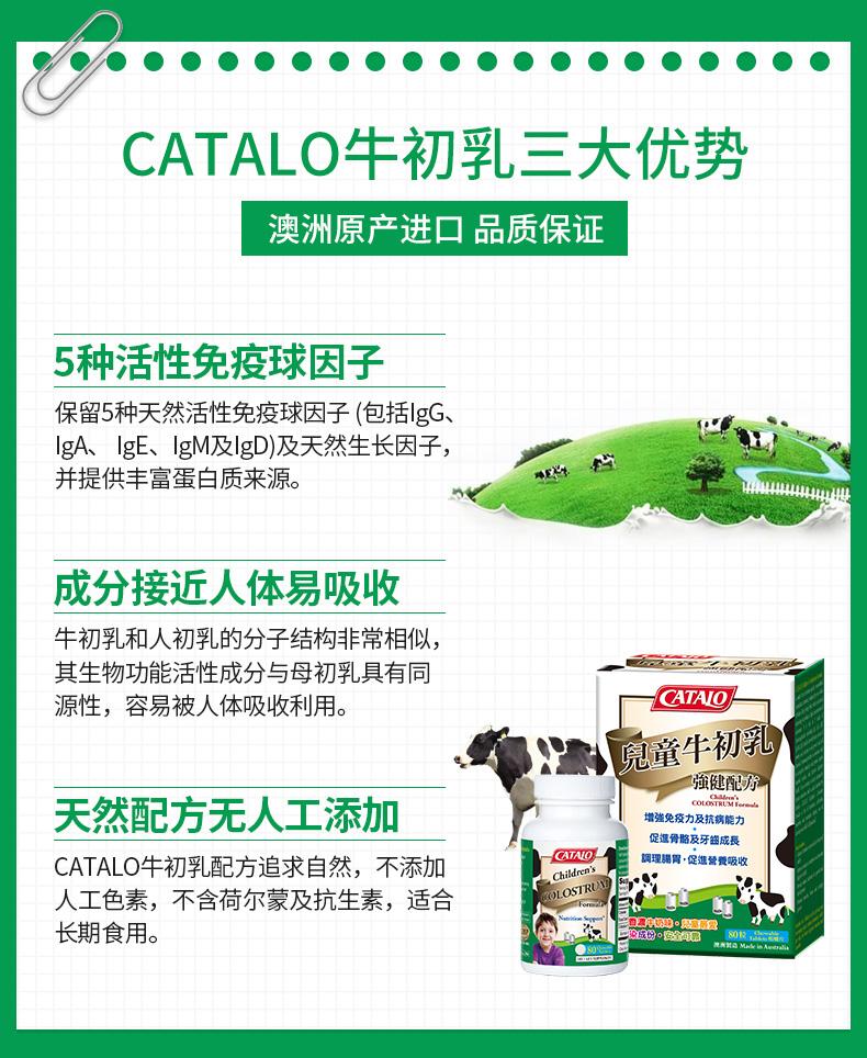 CATALO家得路澳洲进口儿童牛初乳咀嚼片补充免疫球蛋白高钙片80片 产品系列 第4张