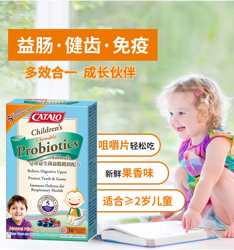 CATALO儿童益生菌益肠健齿纾缓腹泻婴儿宝宝婴幼儿 咀嚼片 产品系列 第11张