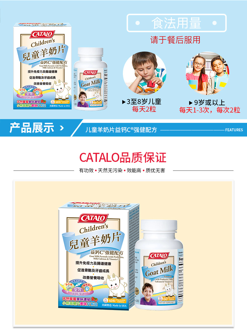 CATALO家得路儿童羊奶片益钙C强健配方牛奶钙片益生菌维生素C乳钙 ¥142.00 产品系列 第19张