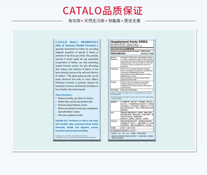 CATALO美国进口婴儿益生菌湿痒配方粉状冲剂儿童益生菌肠道健康 产品系列 第16张