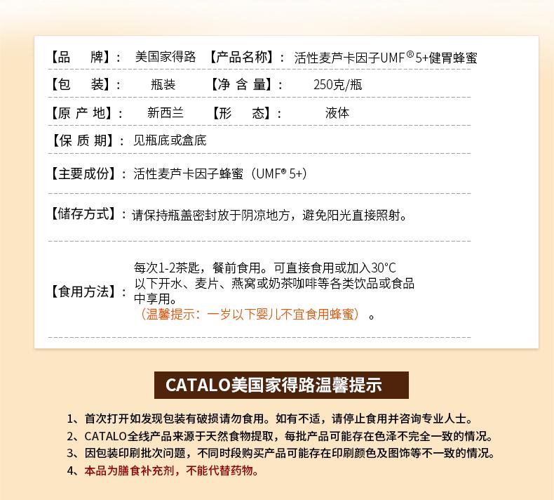 CATALO美国活性麦芦卡因子UMF5+ 新西兰进口麦卢卡蜂蜜美容养颜 ¥129.00 产品系列 第4张