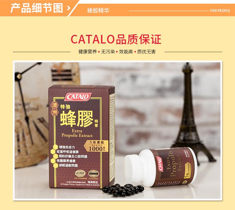 CATALO美国 家得路特强澳洲蜂胶精华 原装进口天然正品蜂胶胶囊 ¥238.00 强健男人 第7张