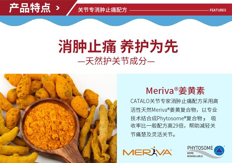 CATALO美国进口 关节专家消肿止痛配方胶囊 维骨力关节灵保健品 产品系列 第8张