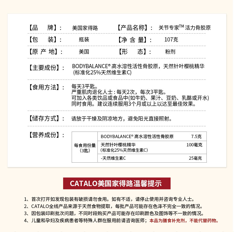 CATALO美国家得路关节专家活力骨胶原维生素C提升关节肌肉协调力 ¥304.00 产品系列 第4张