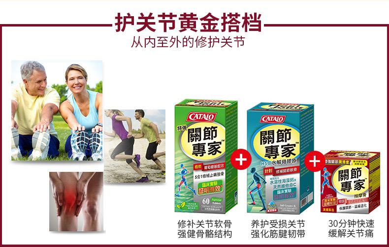 CATALO美国关节专家植物葡萄糖胺配方润滑关节修补软骨 ¥427.00 强健男人 第15张