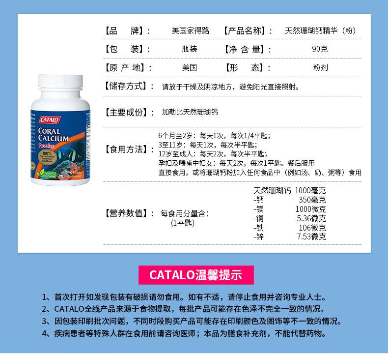 CATALO美国家得路珊瑚钙粉青少年离子钙成人中老年多种补钙矿物质 ¥328.00 强健男人 第5张