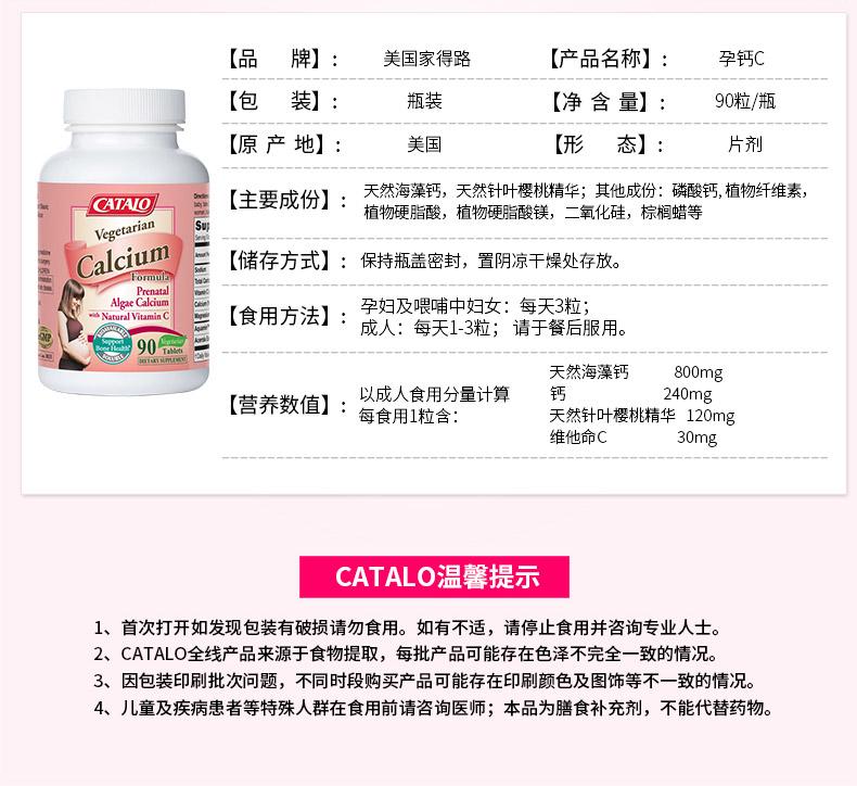 CATALO家得路孕妇钙片孕期补钙天然孕钙C备孕孕产妇哺乳期海藻钙 ¥299.00 产品系列 第5张