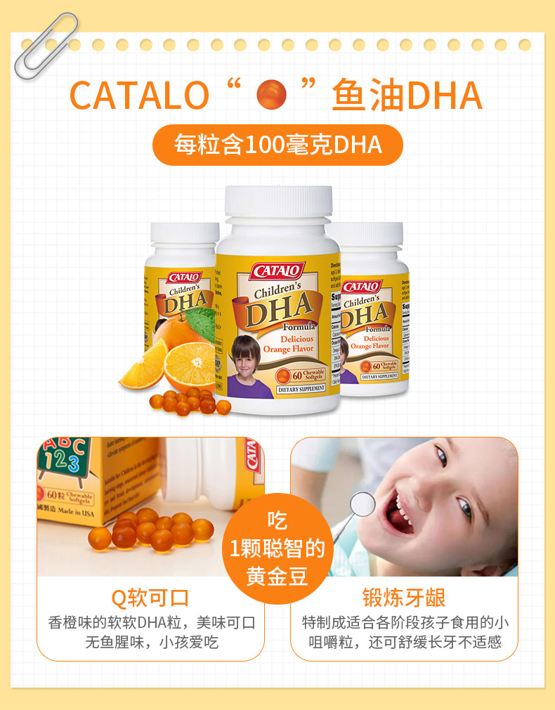 CATALO家得路儿童DHA婴幼儿鱼油美国进口宝宝婴儿营养 补脑记忆力 ¥178.00 产品系列 第11张