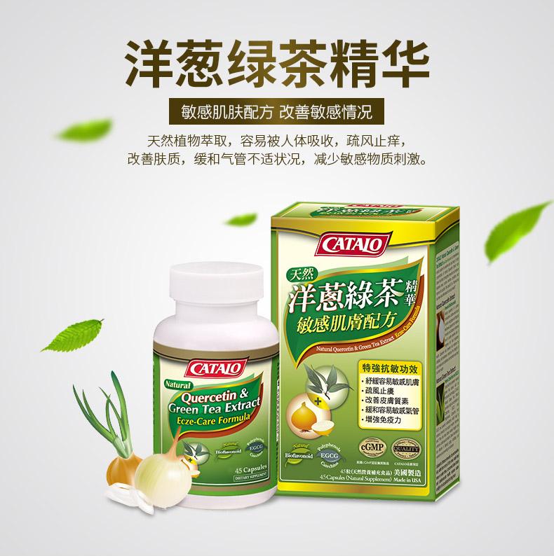 CATALO 天然洋葱绿茶精华茶多酚洋葱素2倍购买 临期至2018/8/4 魅力女人 第4张