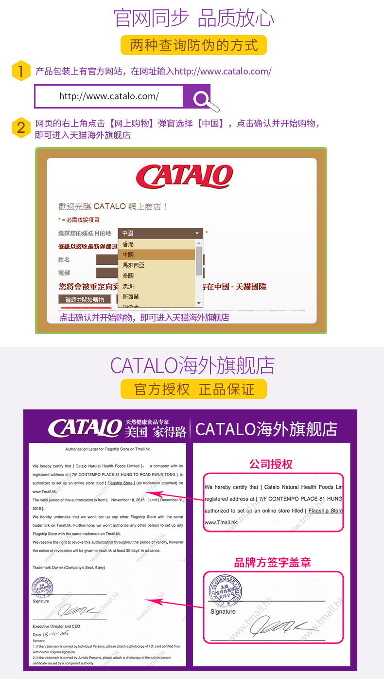 CATALO美国 家得路洋葱绿茶精华胶囊 洋葱素 茶多酚 敏感肌肤配方 关爱父母 第1张