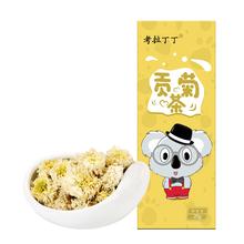 【考拉丁丁】黄山贡菊花茶