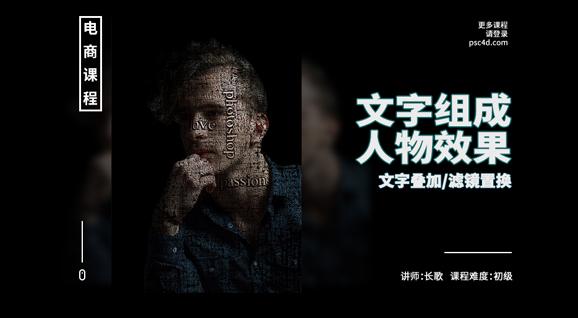 [技法短视频]-文字组成人物