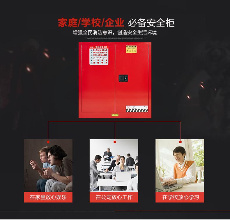 红色安全柜_20.jpg