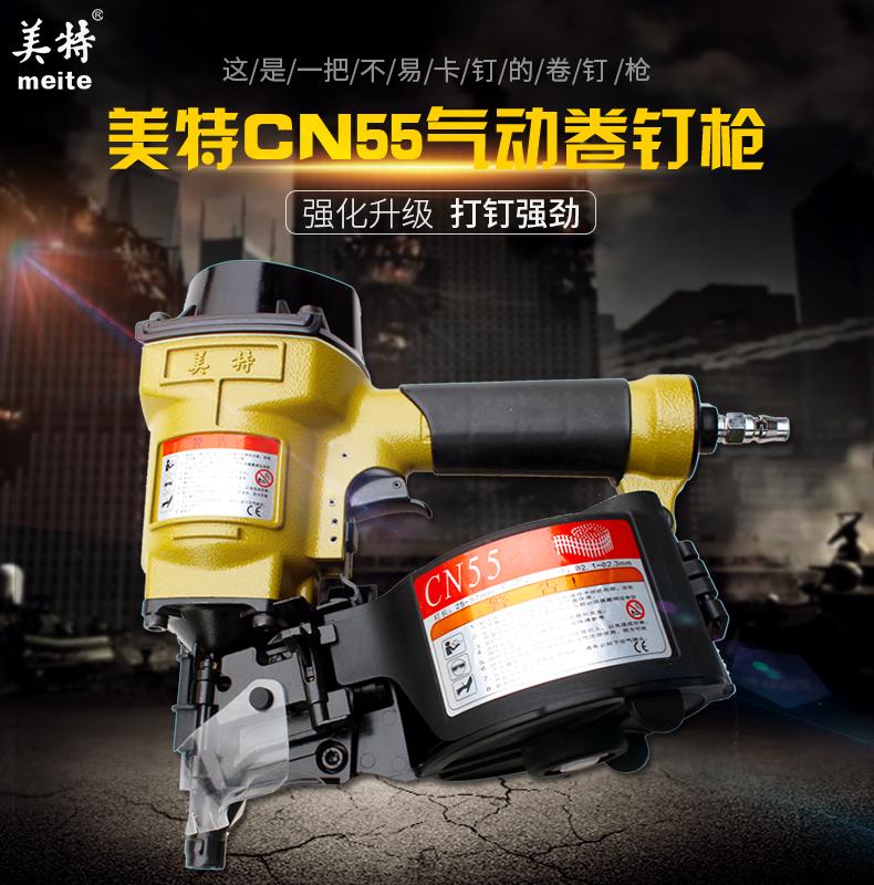 美特氣動卷釘槍CN55 CN70B CN80B CN90射釘槍CN130氣釘槍木工工具