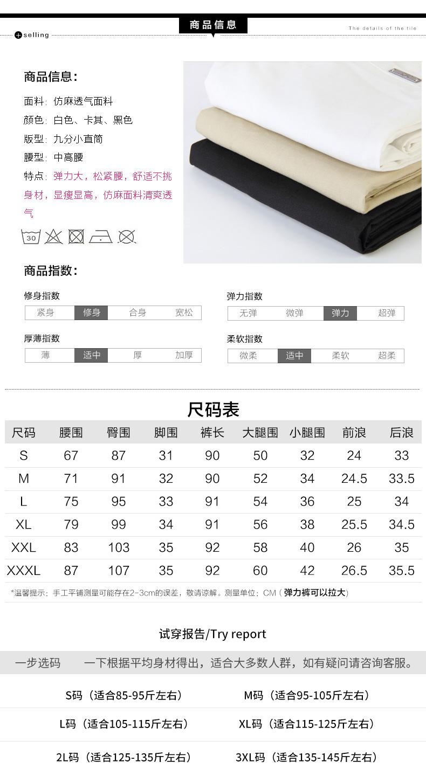 2018 mới quần âu quần trắng chín quần phụ nữ phù hợp với mùa hè quần mùa thu làm việc yếm feet cao eo phần mỏng