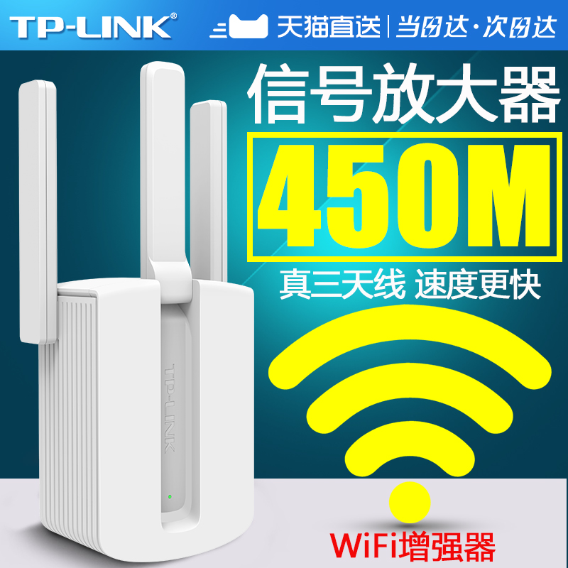 TP-LINK signal amplifier WiFi booster receiving extended wireless network  relay wife extension waifai enhanced bridging home routing long distance