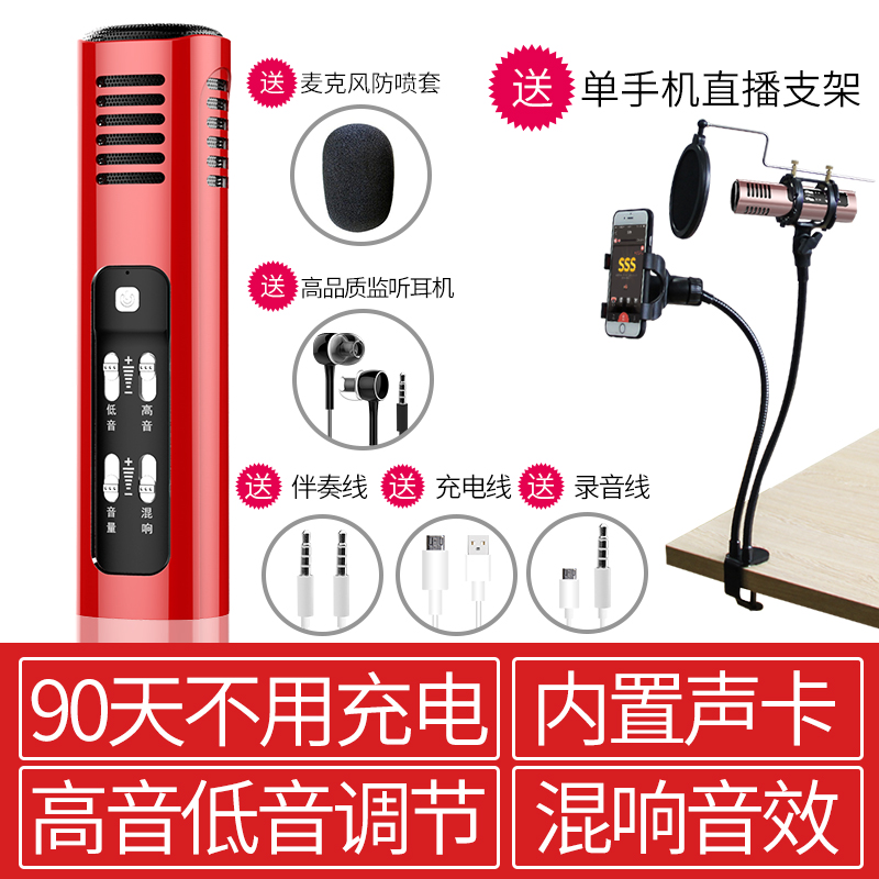 CHINA RED [DOUBLE MOBILE PHONE LIVE, SEND HEADPHONES + ANTI-SPRAY COTTON + K SONG BRACKET]