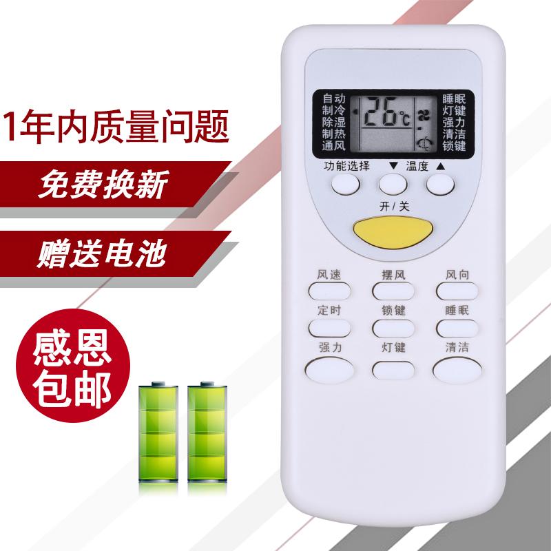 志高空调遥控器ZH/JT-03DH/ZH/JT-01JT-1806JT03通用GMCC至高樱花空调KFRD-25遥控器KFRE-26GW/Z