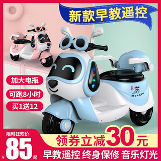 Children's electric motorcycle tricycle boys and girls baby battery car children can sit on people charging remote control toy car