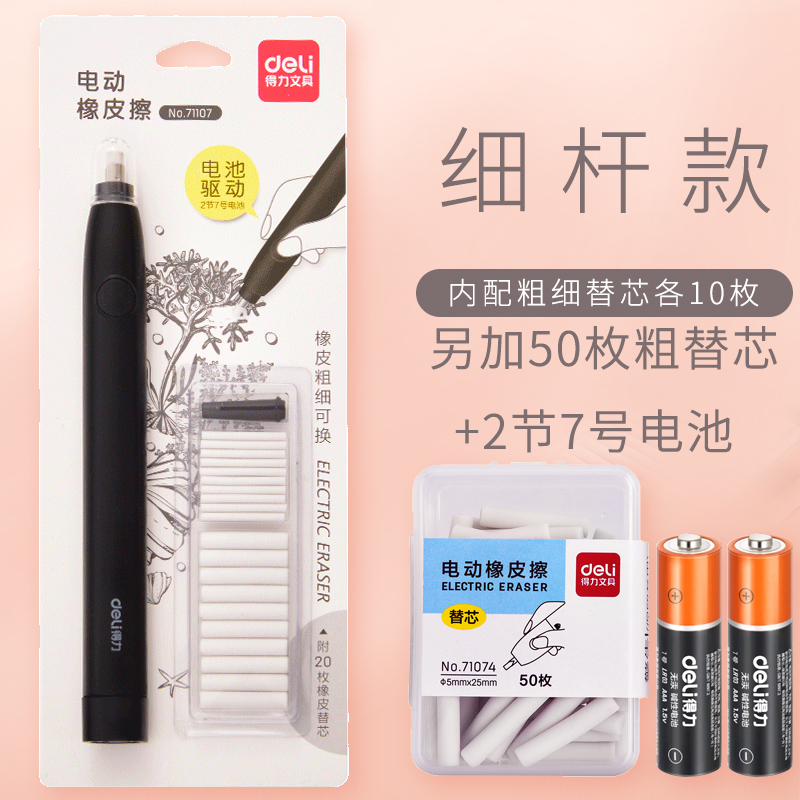 Thin Rod Type - Black + 50 Thick Refills + 2 Section 7th Battery