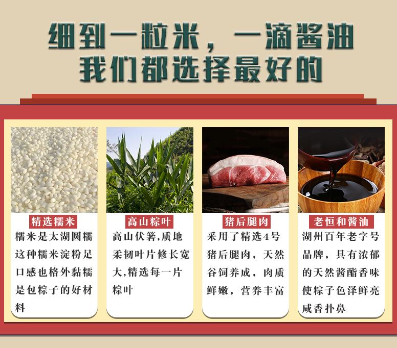湖州国芳糉子肥肉糉手工新鲜肉糉端午节团购散装批发详细照片
