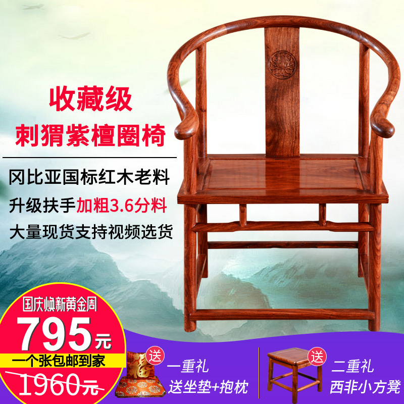 紅木圈椅三件套 花梨木靠背椅刺猬紫檀實木茶椅中式太師椅皇宮椅