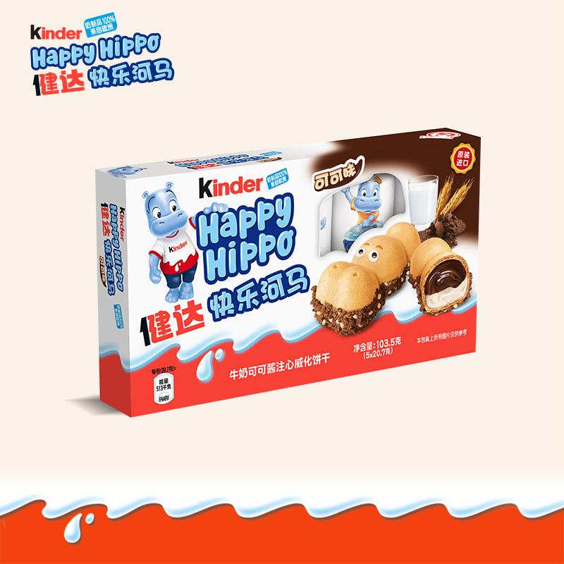 【双11预售】Kinder健达mix组合儿童零食夹心巧克力河马奇趣蛋