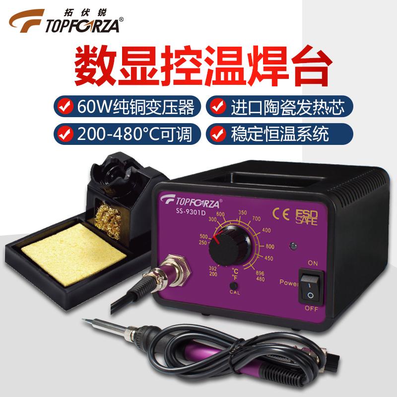拓伏锐936电焊台防静电无铅可调温恒温电烙铁60W快速升温SS-9301D