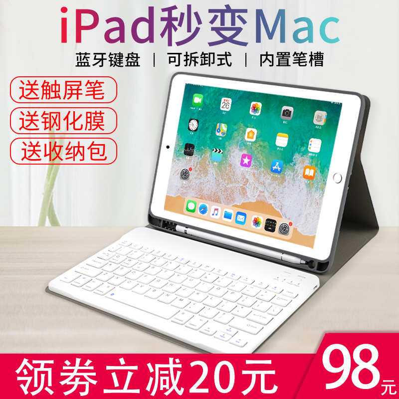 降10元!一秒变笔记本,欧宝 iPad软壳蓝牙键盘保护套