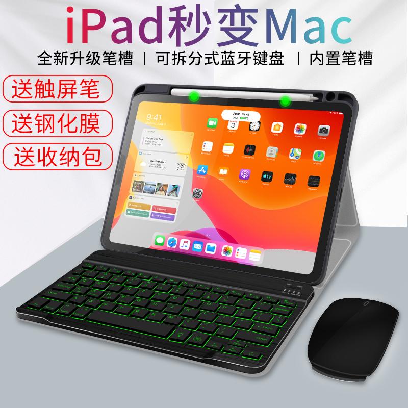平板秒板筆記本、智能充電筆槽:自由光 iPad 藍牙鍵盤保護套