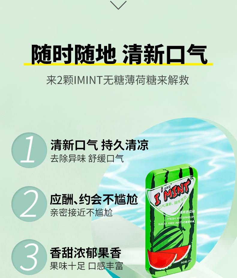 【拍6件】IMINT无糖果香味薄荷糖口香糖