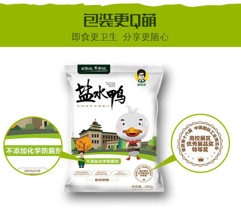南京特产 南农大黄教授 盐水鸭450g*2袋  无化学添加 图6