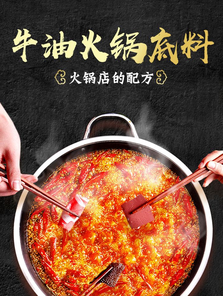 漫味龙厨重庆火锅底料正宗牛油四川麻辣烫冒菜调料家用特产450g商品详情图