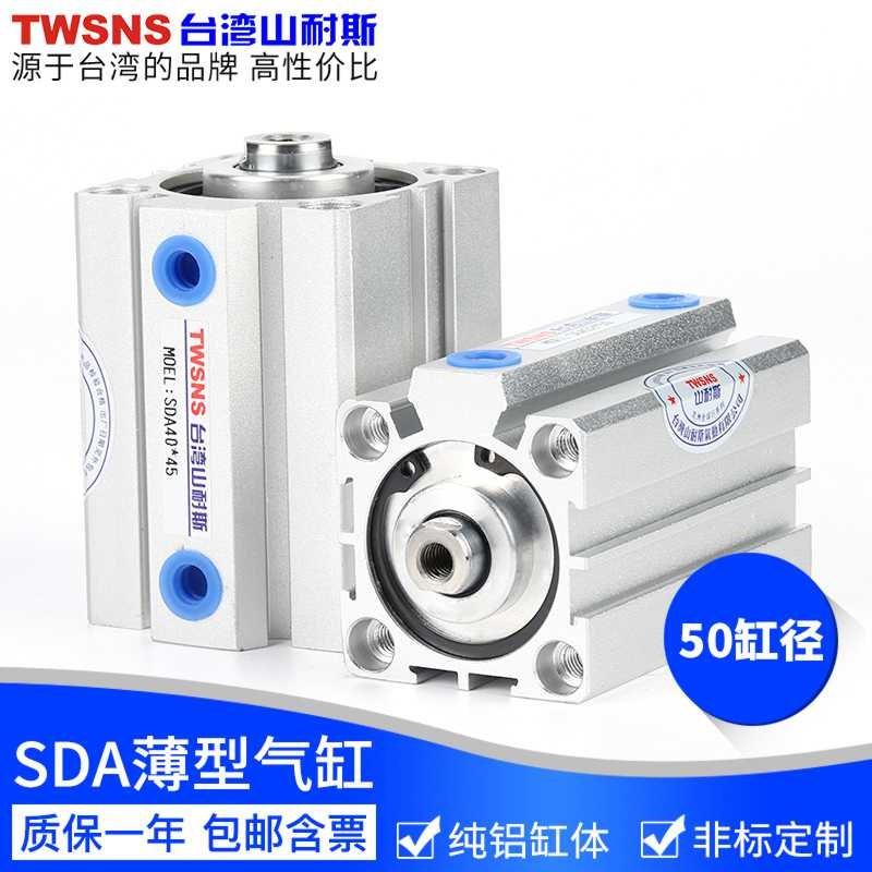 sda气缸薄型气缸SDA50*x510152025303540亚德客smc山耐斯