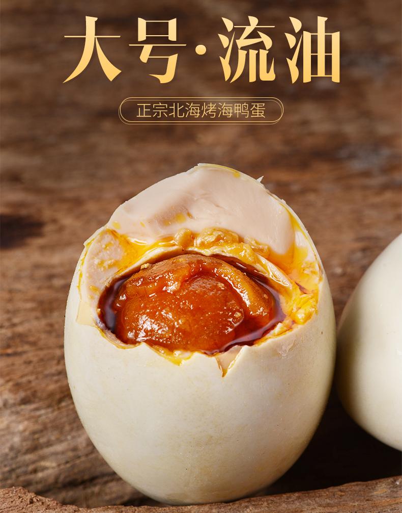 鸿富南海宝 北海特产 咸鸭蛋 烤海鸭蛋 65g*20个 天猫优惠券折后¥29.8包邮(¥39.8-10)