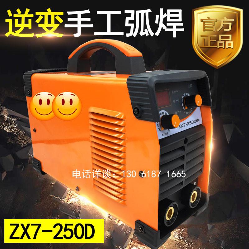 深圳电焊机ZX7-250D/315双焊机电压220v380v直流电源两用400
