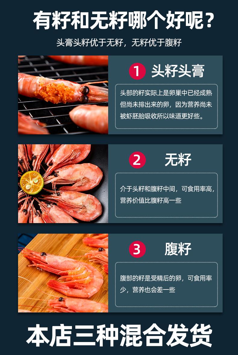 豪鲜品 北极虾甜虾3斤 图2