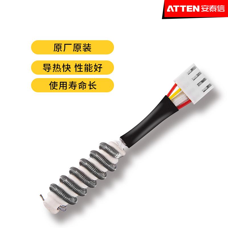 安泰信AT850D/852D/8502D/8586D/858D/860热风手柄发热芯加热芯